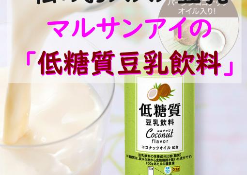 低糖質豆乳飲料