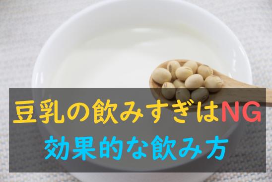 豆乳 取りすぎ