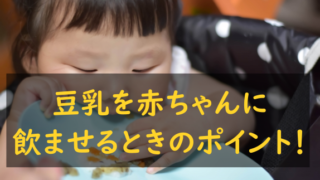 豆乳 赤ちゃん