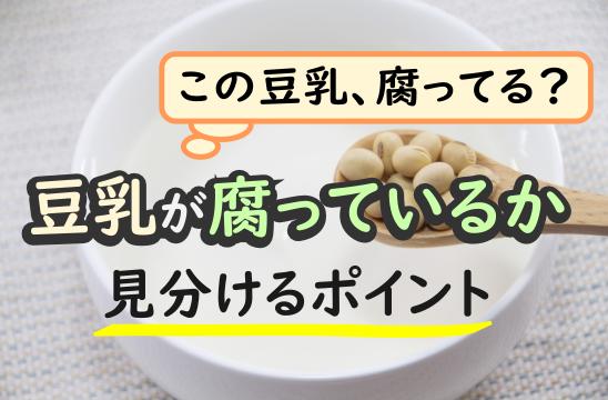 豆乳 腐る