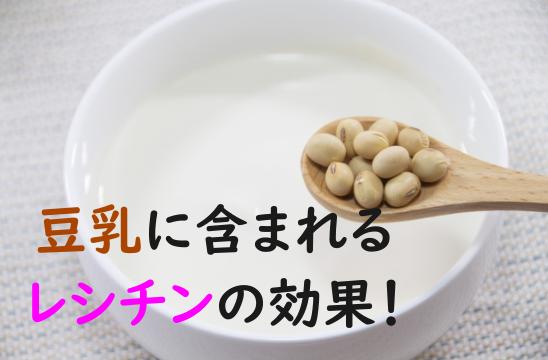 豆乳 レシチン