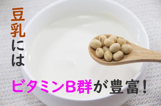 豆乳 ビタミン