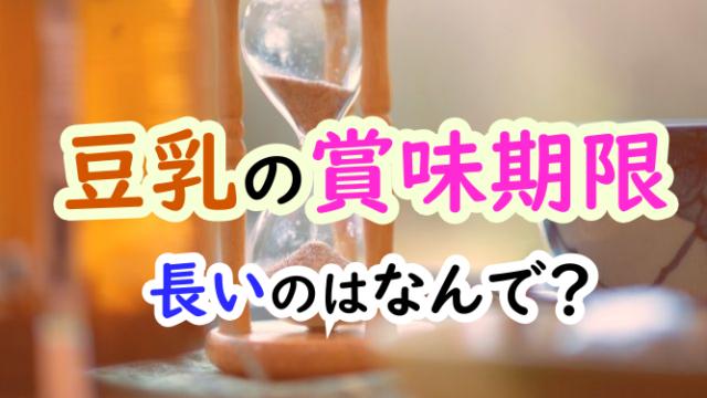 豆乳 賞味期限