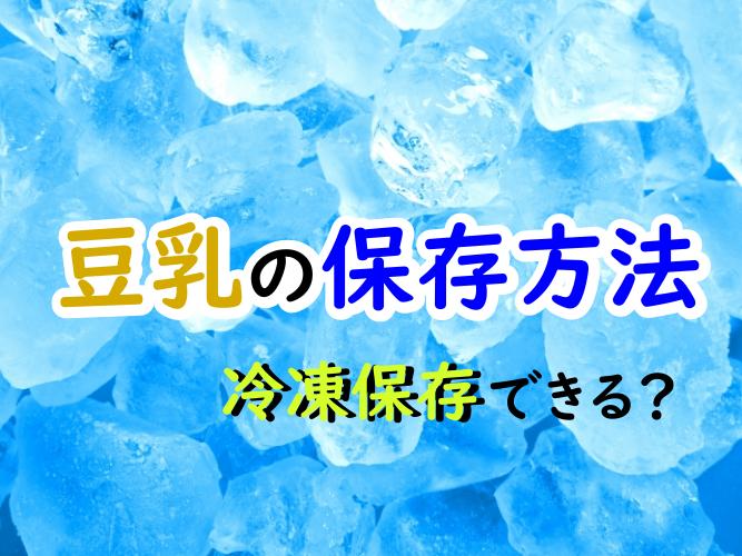 豆乳 冷凍保存