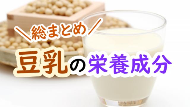 豆乳 栄養成分