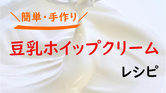 豆乳 ホイップクリーム