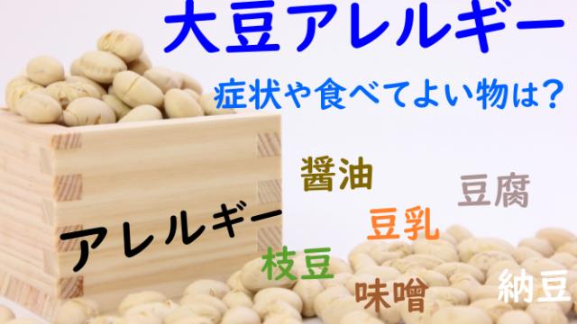 大豆アレルギー 症状