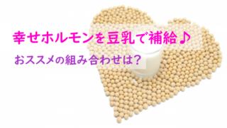 豆乳 セロトニン