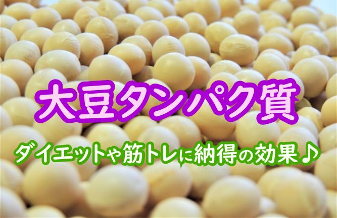 大豆たんぱく質