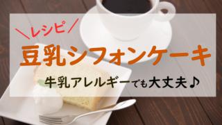 豆乳 ケーキ