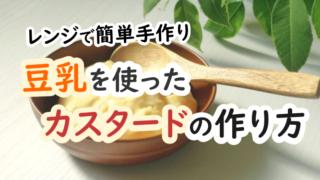 豆乳 カスタード