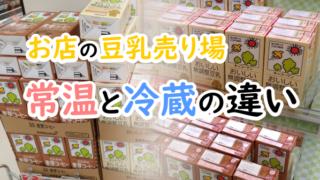 豆乳 売り場