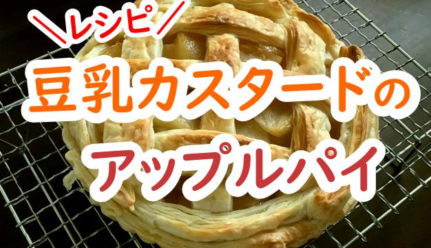豆乳 アップルパイ