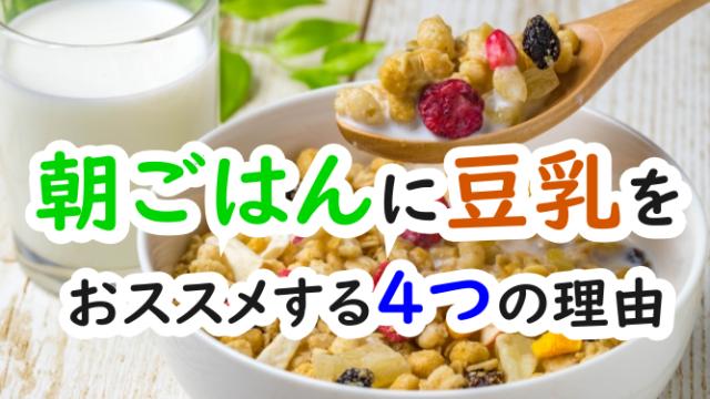 朝ごはん 豆乳
