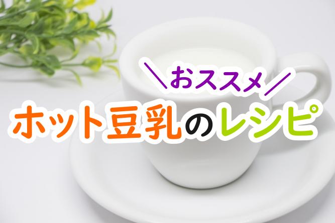 ホット豆乳